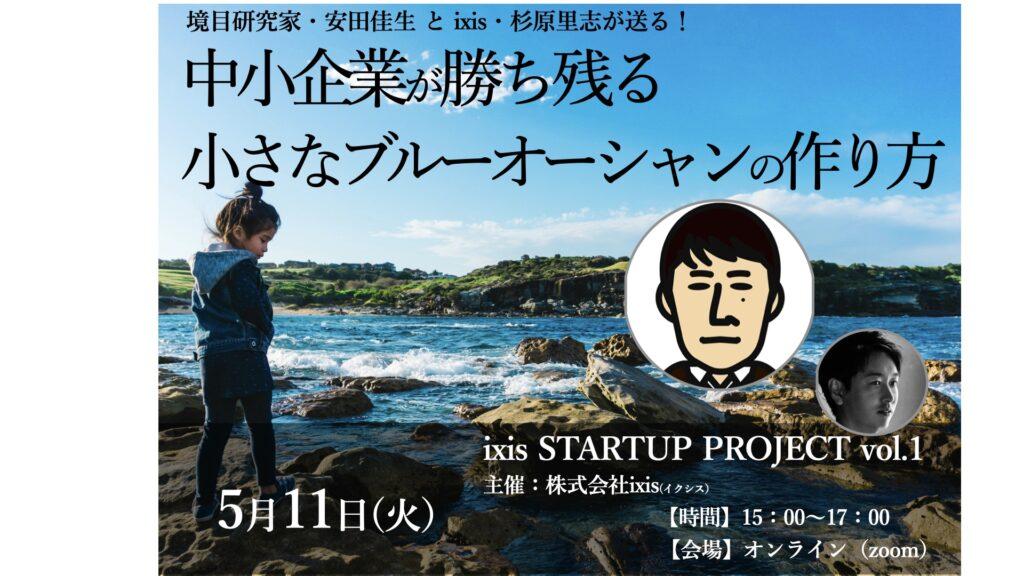 ixis StartUp  PROJECT vol.1  中小企業が勝ち残る小さなブルーオーシャンの作り方