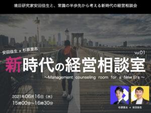 境目研究家安田佳生と常識の半歩先から考える  新時代の経営相談会 Vol.01