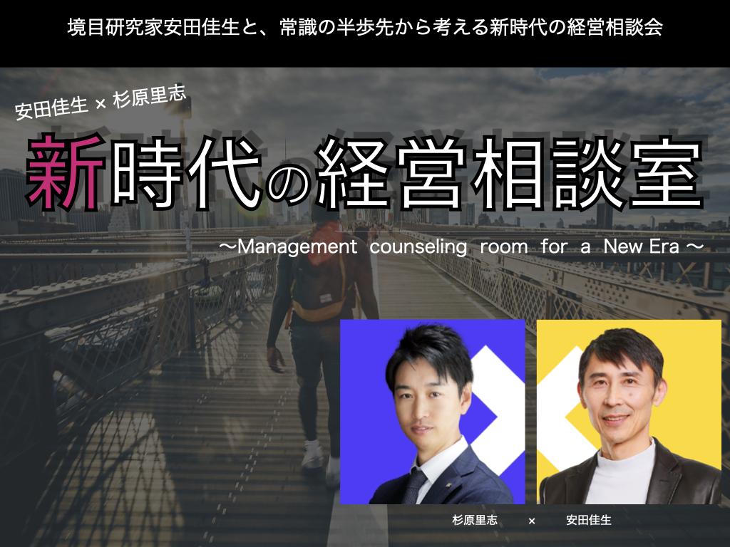 境目研究家安田佳生と常識の半歩先から考える 新時代の経営相談会 Vol.02